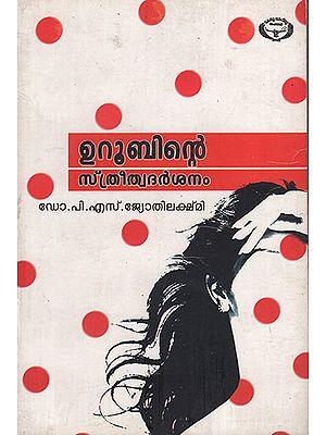Uroobinte Sthreethwadarsanam (Malayala)