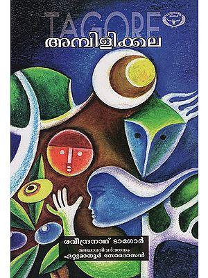 Ambilikkala (Malayalam)