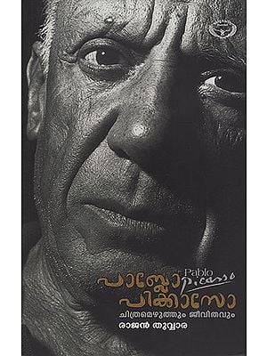 Pablo Picasso (Malayalam)