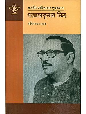 Gajendra Kumar Mishra - A Monograph (Bengali)
