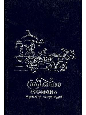 Sree Mahabharatham (Malayalam)