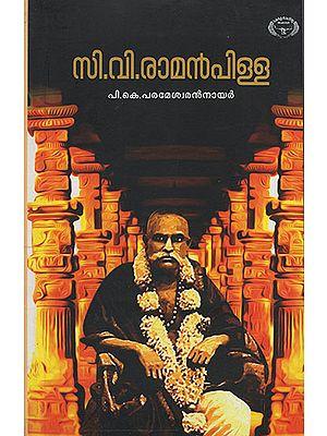 C.V. Ramanpillai (Malayalam)