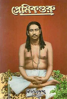 Premik Guru (Bengali)