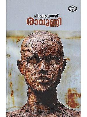 Ravunni (Malayalam)