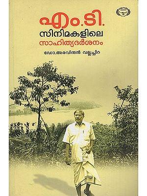 M.T. Cinemakalile Sahityadarsanam (Malayalam)