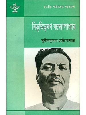 Bibhuti Bhushan Bandhyopadhyay - A Monograph (Bengali)