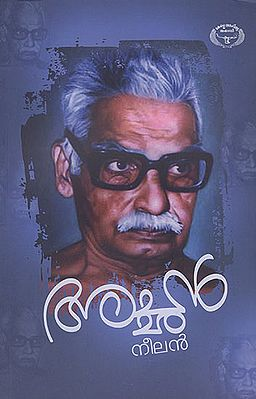 Achan (Malayalam)