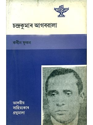 Chandrakumar Agarwal - A Monograph in Bengali (An Old and Rare Book)
