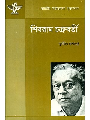 Shibram Chakraborty - A Monograph (Bengali)