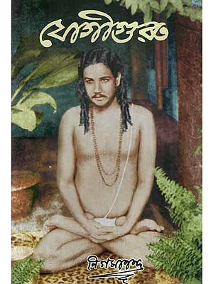 Yogi Guru (Bengali)