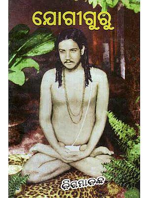 Yogi Guru (Oriya)