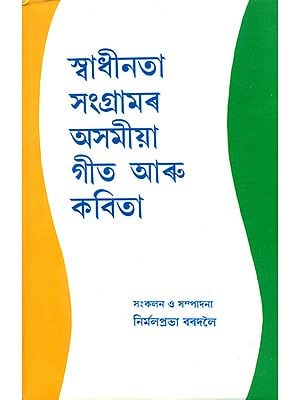 Swadhinata Sangramar Asamiya Geet Aru Kavita - An Anthology of Assamese Songs and Poems on Freedom Struggle (Assamese)