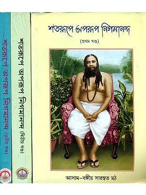Satarupa Aparupa Nigmananda - Set of 3 Volumes (Bengali)