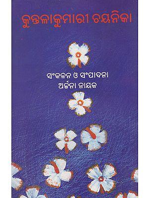 Kuntalakumari Chayanika (Oriya)
