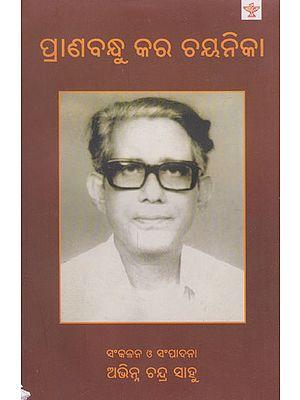 Pranabandhu Kar Chayanika (Oriya)