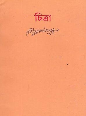 Chitra (Bengali)