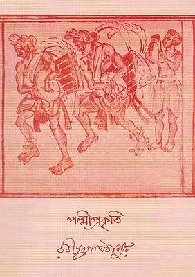 Palliprakriti (Bengali)