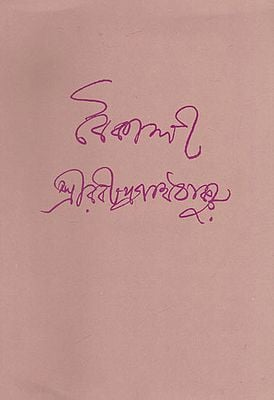 Boikali (An Old and Rare Book in Bengali)