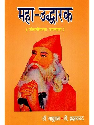 महा-उद्धारक (जीवनीपरक उपन्यास) - Great Savior (Biographical Novel)