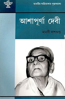 Ashapurna Devi (A Monograph in Bengali)