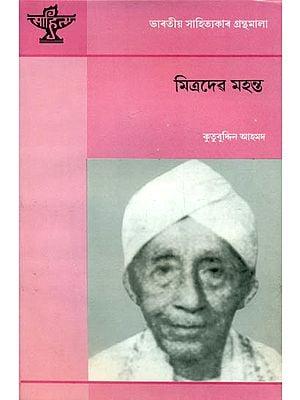 Mira Dev Mahatma - A Monograph on Assamese