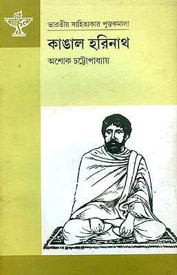 Kangal Harinath - A Monograph (Bengali)