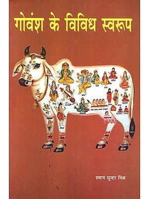 गोवंश के विविध सवरूप - Various Forms of Cow Lineage