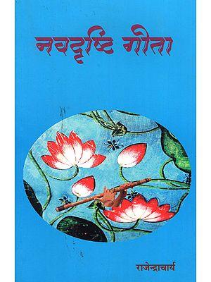 नवदृष्टि गीता - Navadrishti Gita