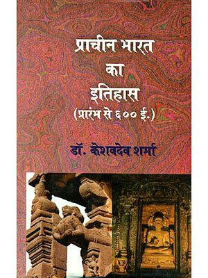 प्राचीन भारत का इतिहास (प्रारम्भ से ६०० ई.) (यू.जी.सी. की नवीन परीक्षा प्रणाली के अनुरूप) - History of Ancient India (From the Beginning to 400 AD) (U.G.C. in Line With the New Examination System)