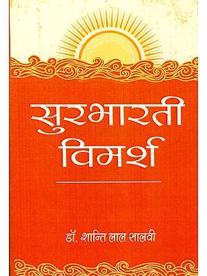 सुरभारती विमर्श - Surbharati Vimarsh