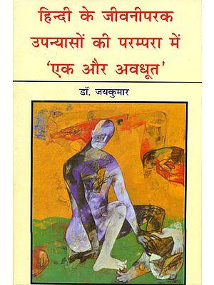 हिन्दी के जीवनीपरक उपन्यासों की परम्परा में 'एक और अवधूत' - Another Avadhoot In the Tradition of Hindi Biographical Novels