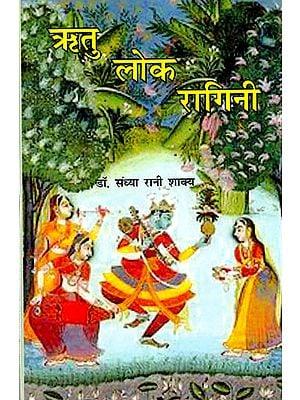 ऋतु लोक रागिनी - Ritu Lok Ragini