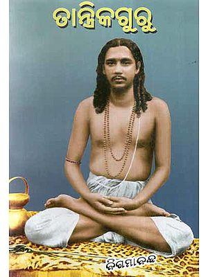 Tantrik Guru and Tantra and Sadhana Method (Oriya)