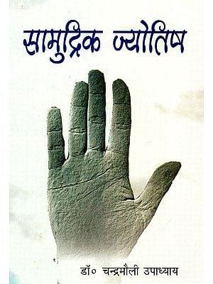 सामुद्रिक ज्योतिष -  Samudrik Jyotish