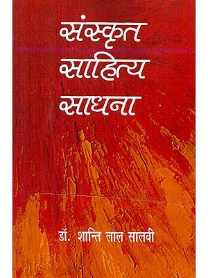 संस्कृत साहित्य साधना - Sanskrit Sahitya Sadhana
