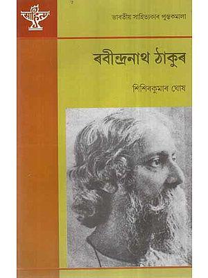 Rabindranath Tagore (A Monograph in Assamese)