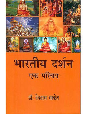 भारतीय दर्शन (एक परिचय) - Indian Philosophy (An Introduction)