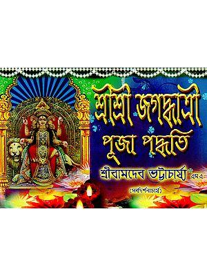 Shri Shri Jagaddhatri Puja Paddhati (Bengali)