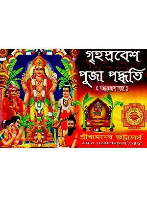 Graha Parvesh Puja Paddhati (Bengali)