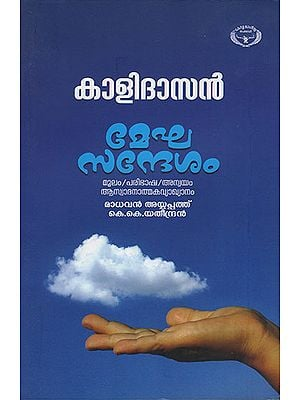 Meghasandesam (Malayalam)