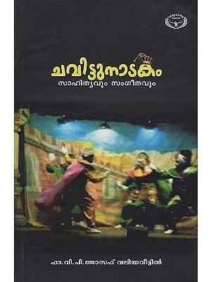 Chavittunatakam: Sahityavum Sangeethavum (Malayalam)