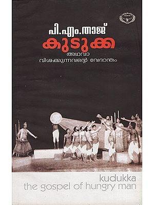 Kudukka Adhava Visakkunnavante Vedantham- Kudukka- The Gospel of Hungry Man  (Malayalam)