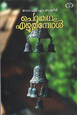 Cherukatha Ezhuthumpol (Malayalam)