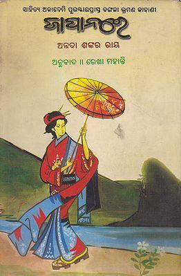 Japanare (Oriya)