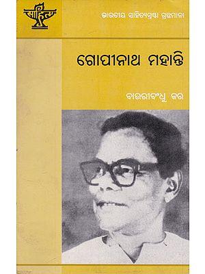 Gopinath Mohanty (Oriya)
