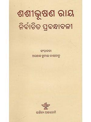 Sashibhusan Ray: Nirbachita Prabandhabali (Oriya)