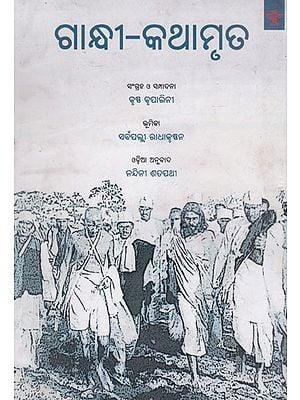 Gandhi- Kathamruta (Oriya)