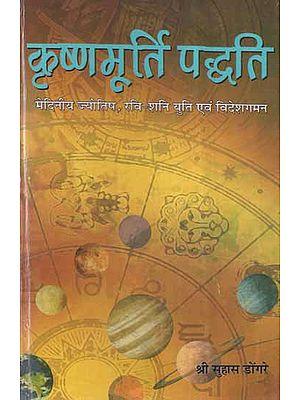 कृष्णमूर्ति पद्धति मेदिनीय ज्योतिष, रवि - शनि युति एवं विदेशगमन- Krishnamurti Method of Medieval Astrology, Ravi-Saturn and Foreign Travel.
