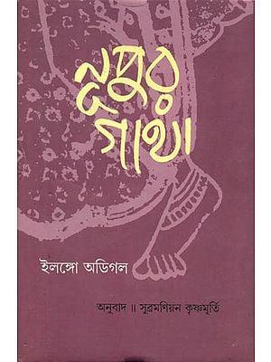 Nupur Gatha (Bengali)