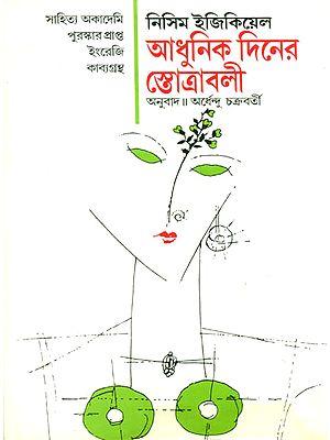 Adhunik Diner Stotrabali - Poetry (Bengali)